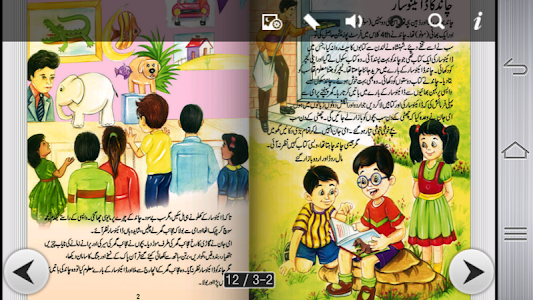 Chand Ka Dinosaur - Urdu Story screenshot 6
