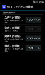 N2 TTS用追加声質データ(女声B) screenshot 0
