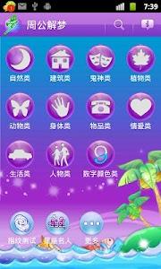 周公解梦 screenshot 0