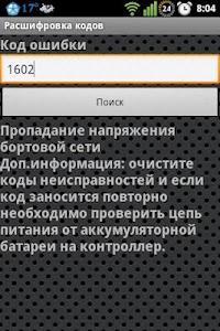 Расшифровка кодов screenshot 2