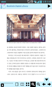 북토비 중학교 전자도서관 screenshot 2