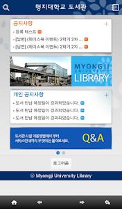 명지대도서관 screenshot 1