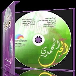 أناشيد فِي الحب المحمدي apk