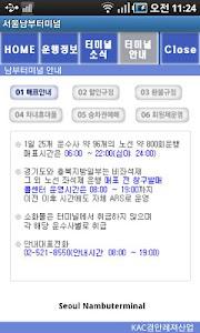 서울남부터미널 screenshot 1