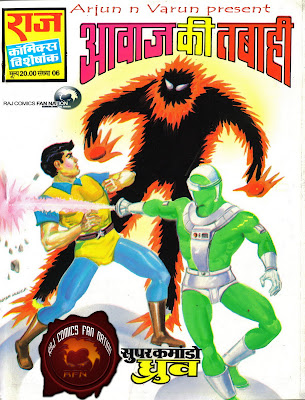 Remembering Super Commando Dhruv – Desultory Tales