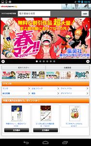 電子書籍・コミックリーダーebiReaderforOS2.X screenshot 13