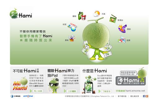 中華電信hami活動