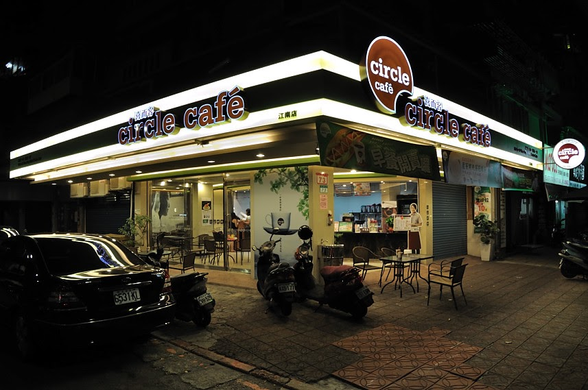 港墘站│飲食│喜而客咖啡 Circle café @ PTT內湖卡-官方部落格