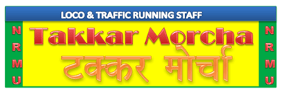 Loco Traffic Running Staff Takkar Morcha on 23 Feb2010 from SUR Rly Station to DRM Office at 4:30PM against Extended Run/Crack Run System