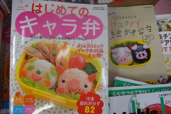 may 2009 cute food and bento box decoration japanese recipes cookbook 39 cute yummy time 39 by. Black Bedroom Furniture Sets. Home Design Ideas