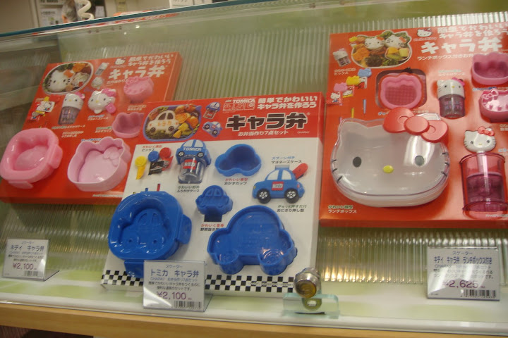 HELLO KITTY BENTO BOX ACCESSORIES, JAPANESE KID'S LUNCH FOOD
