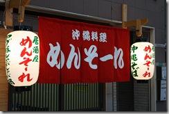Japan Day 2 067