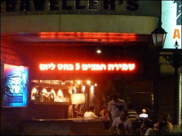 Israeli Bangkok 4