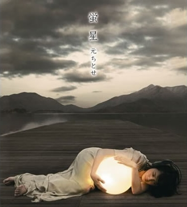 元ちとせ(Hajime Chitose) -《蛍星》