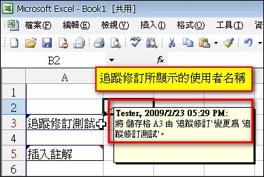 如何修改Excel追蹤修訂,註解或摘要資訊的使用者名稱 - 靖.技場