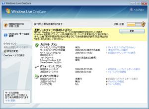 Windows Live OneCareコンソール
