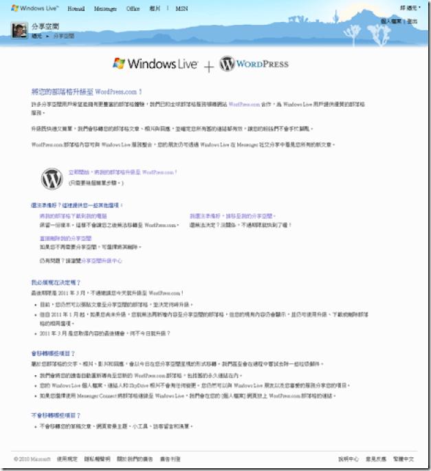 分享空間end wordpress