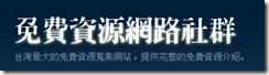 免費資源網路社群 — 台灣最大的免費資源蒐集網站! 200956 下午 113129.bmp