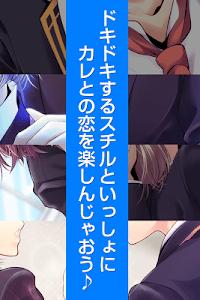 乙女ゲーム「ミッドナイト・ライブラリ」【利波裕太ルート】 screenshot 10