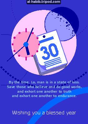 Islamic Greeting Card by Alhabib. Visit al-habib.tripod.com for more greeting cards like this!
