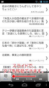 速報!2ちゃんねる まとめ screenshot 0