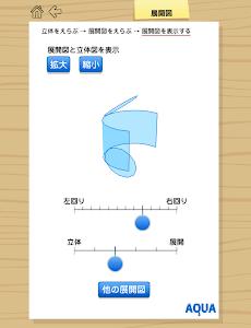 展開図 さわってうごく数学「AQUAアクア」 screenshot 8