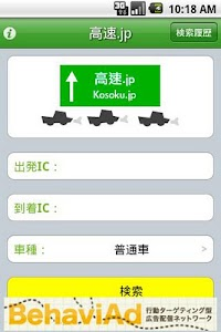 高速.jp screenshot 0