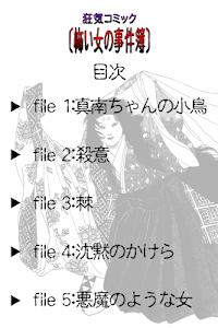 狂気コミック[怖い女の事件簿] screenshot 4