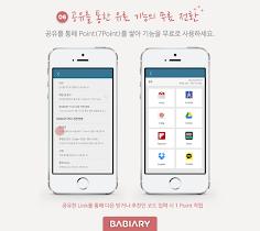 포토일기 & 성장앨범 : 베이비어리 (BABIARY) - screenshot thumbnail 06