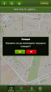 Green Taxi Sofia screenshot 1