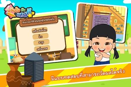 ภูมิปัญญาไทยสมัยสุโขทัย Free screenshot 4