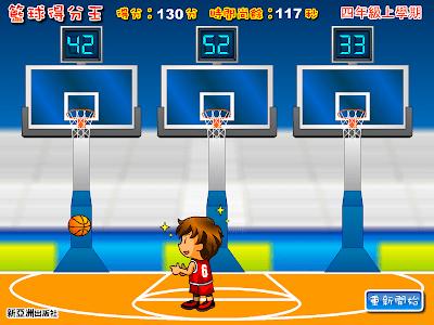 籃球得分王 screenshot 5