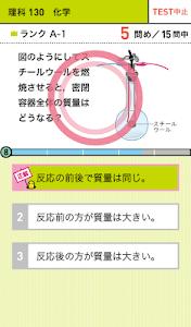 学研『高校入試ランク順 中学理科130』 screenshot 9