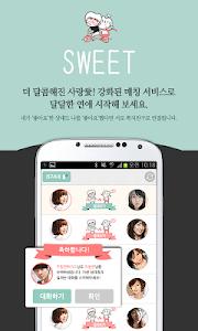 사랑애 - 채팅/랜덤채팅/미팅/만남/소개팅어플 screenshot 3