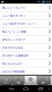 速報!2ちゃんねる まとめ screenshot 2