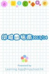 幼稚園指南2014/15(Lite) screenshot 0