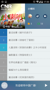 中国广播 screenshot 0