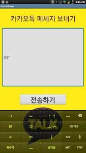 Heart2Heart - 농아인을 위한 TTS screenshot 3