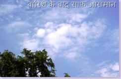 SKY Clear