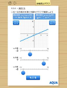 方程式とグラフ さわってうごく数学「AQUAアクア」 screenshot 2