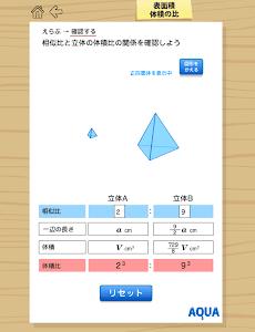 表面積・体積の比 さわってうごく数学「AQUAアクア」 screenshot 1