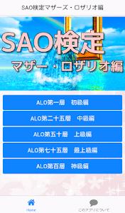 QuizForソードアートオンラインSAOマザーズ・ロザリオ screenshot 0