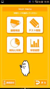 傾向と対策 介護福祉士試験 screenshot 1