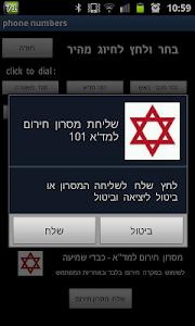 חירום  והישרדות  2014 screenshot 3