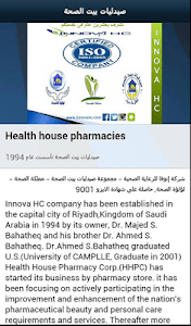 Health House Pharmacies screenshot 3