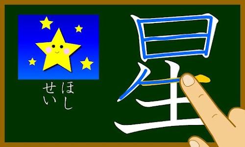 Japanese-kanji2(free) screenshot 0