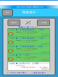 絶対暗記モバイル screenshot 3