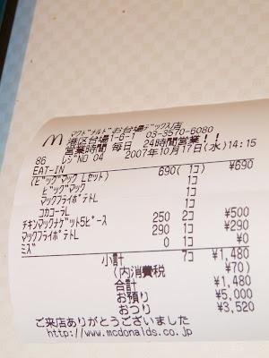 Factura McDonalds en Odaiba