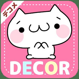 無料デコメ・スタンプ・絵文字★もっとかわいく♪DECOR