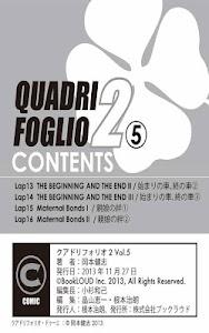 クアドリフォリオ・ドゥーエ Vol.5 (日本語のみ) screenshot 1